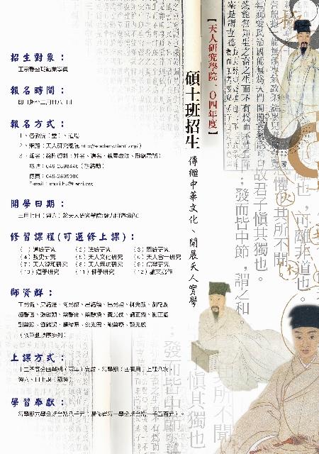 121212-天帝教102碩士班招生海報